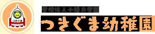 福岡市博多区東月隈にある幼稚園。学校法人小樋井学園 つきぐま幼稚園。未就園児のお預かり保育も行っております。