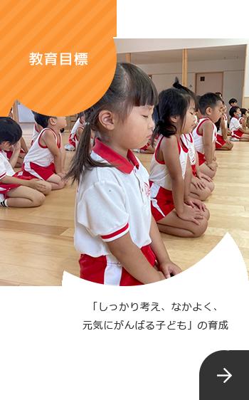 教育目標 「しっかり考え、なかよく、元気にがんばる子ども」の育成
